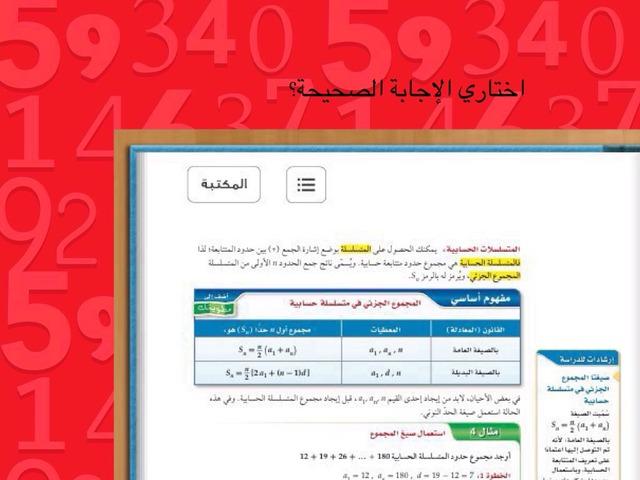 قانون المجموع  by Areej Almtwaze