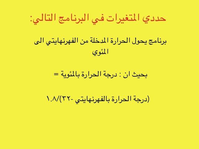 سكراتش اول متوسط by Rawia Alhawas