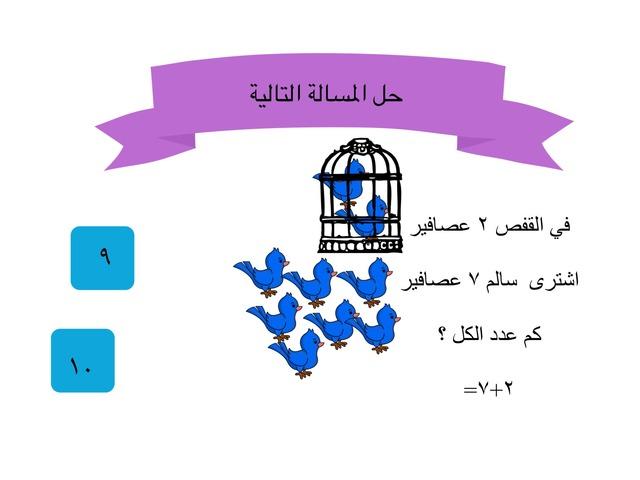 الجمع  by Hind alharbi