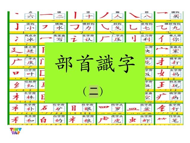 部首識字(二)宀 日 氵 飠 雨 by Primary Year 2 Admin