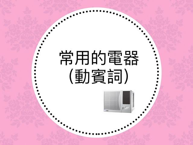 常用的電器(動賓詞) by Bell Chung