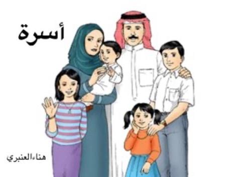 هناءالعنبري خبرة اسرتي واقاربي    by Hanaa Alanbari