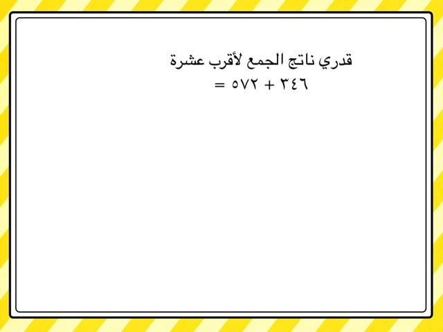 تقدير ناتج الجمع by روان التريكي