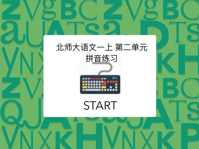 北师大语文一上 第二单元 拼音 by Union Mandarin 克