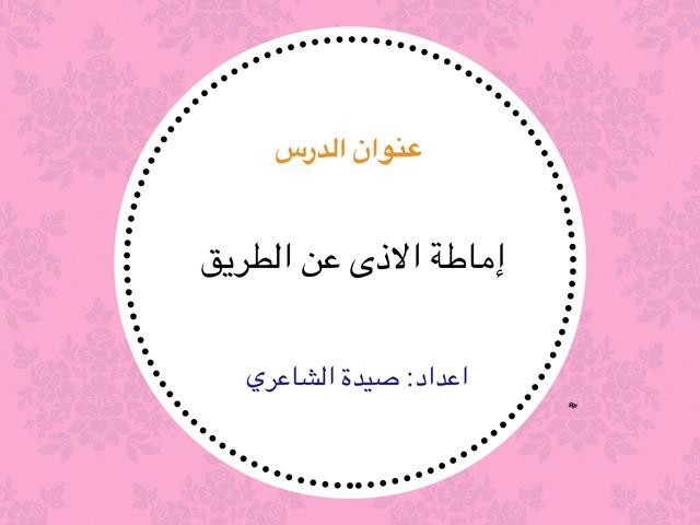 اماطة الاذى عن الطريق  by Sedah Shari