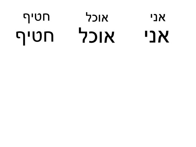נתנאל by Maayan Levy