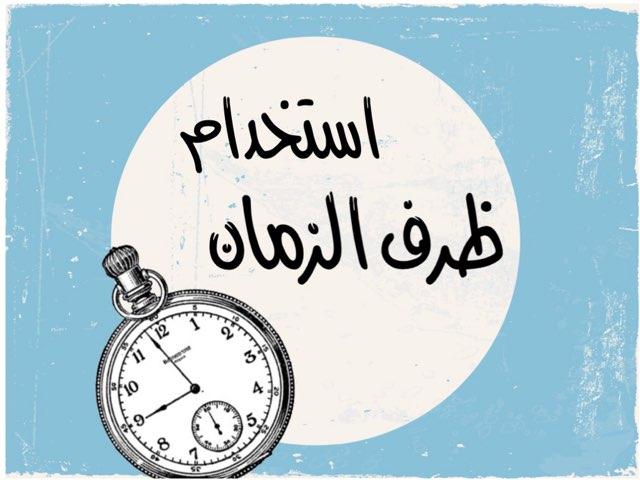 لعبة 129 by tahreer Almutairi