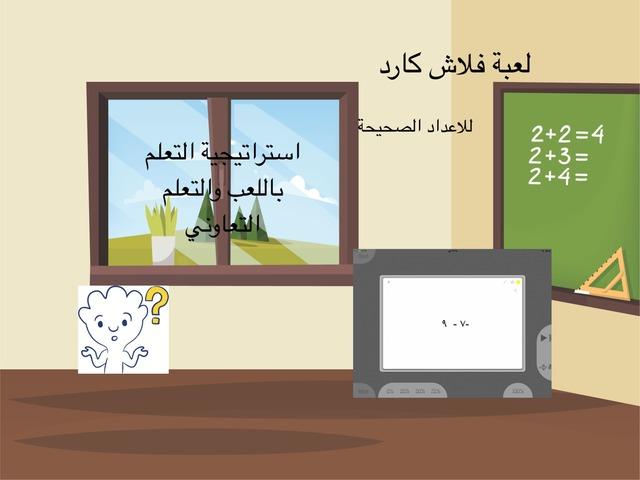 درس جمع وطرح كثيرات الحدود  by khadejahheak hark