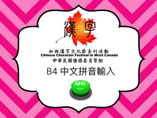 B4中文拼音輸入 by Union Mandarin 克