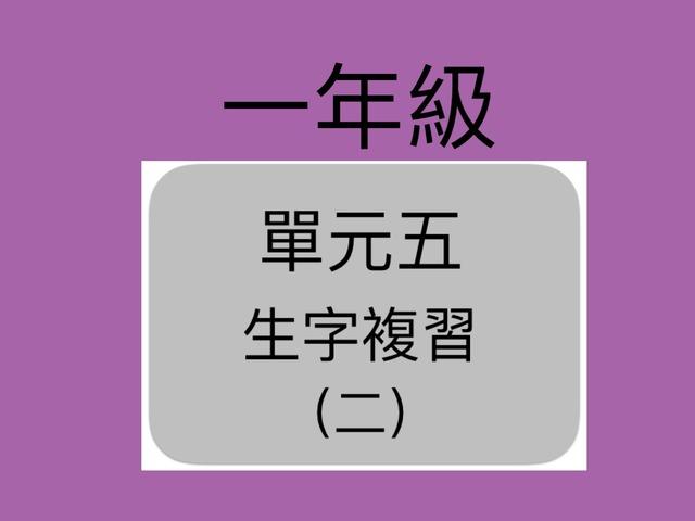 一年級 單元五 生字複習(二) by Primary Year 2 Admin