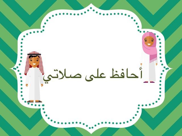 أحافظ على صلاتي by ساره الغيثي