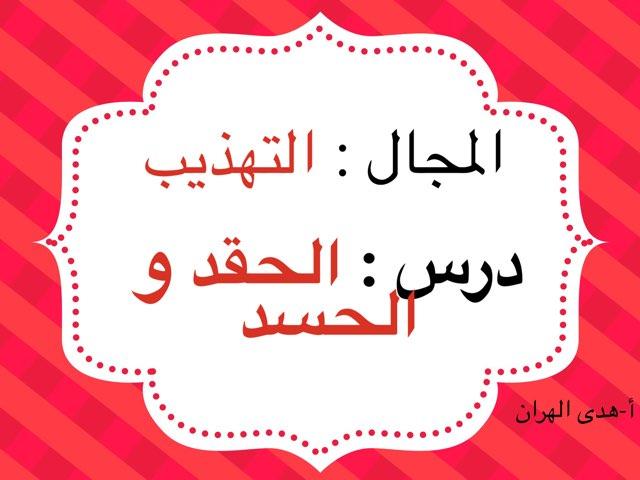 الحقد و الحسد  by Dosha Dosh
