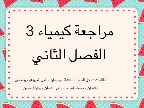 مراجعة كيمياء 3 by Dalal