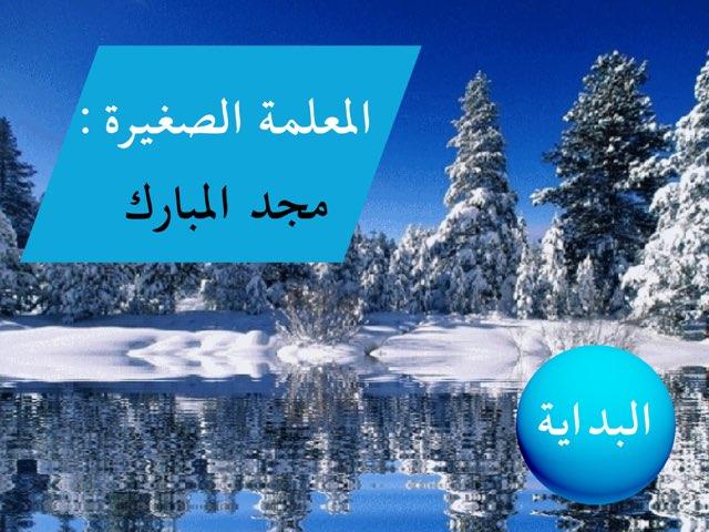 التلوث و حماية البيئة by Majd Almubarak