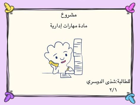 مهارات  by شهد عادل الهيثمي