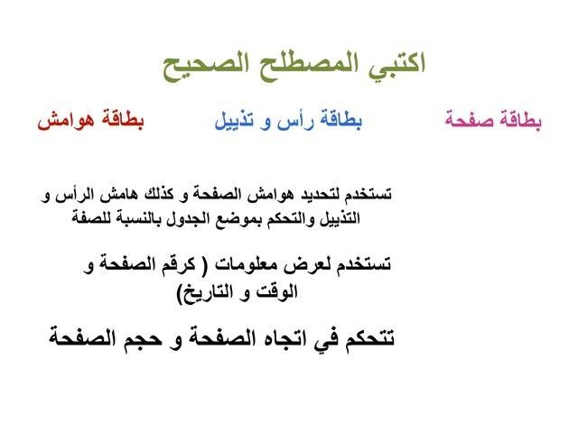 إعداد الصفحة by Fatma alkanderi