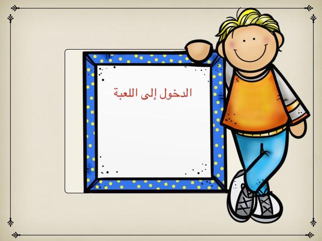 أتعرف على حاسوبي  by Areej Alhamdi