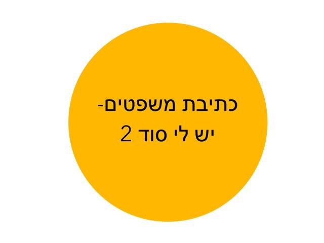 יש לי סוד 2-כתיבת משפטים by מיכל סאלם