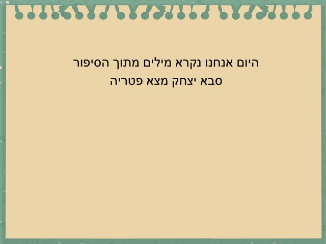 ניקוד מילים ודיוק בקריאה by Sivan Levy-Israel
