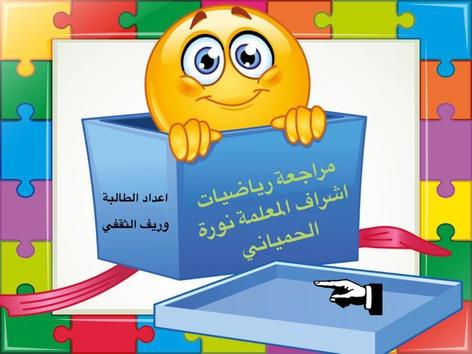 مراجعة رياضيات ٣ ابتدائي by سحر الثقفي