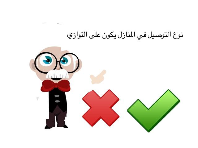 لعبة الكهرباء by Aminh Asban