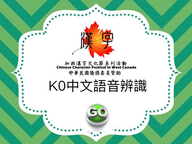 K0中文語音辨識輸入 by Union Mandarin 克