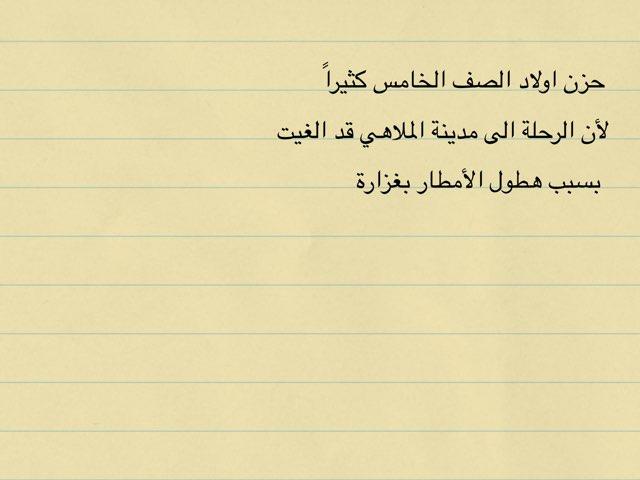 ترتيب الجمل في قصة  by afnan gh