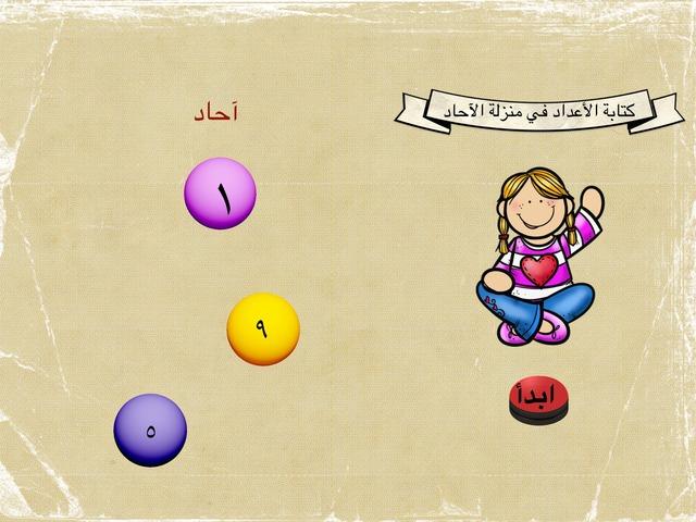 قراءة الأعداد في منزلة الآحاد by W/ Masoud