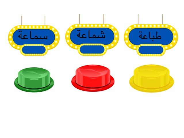 لعبة 117 by Najwa Me