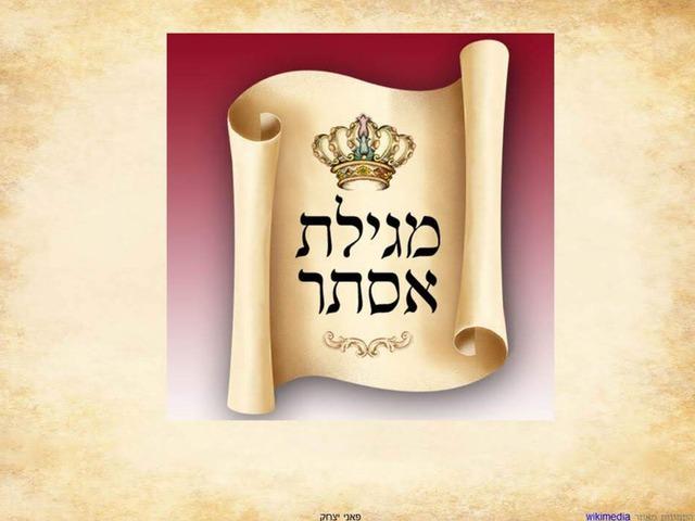 מגילת אסתר  בסמלים חלק 1 by פאני יצחק