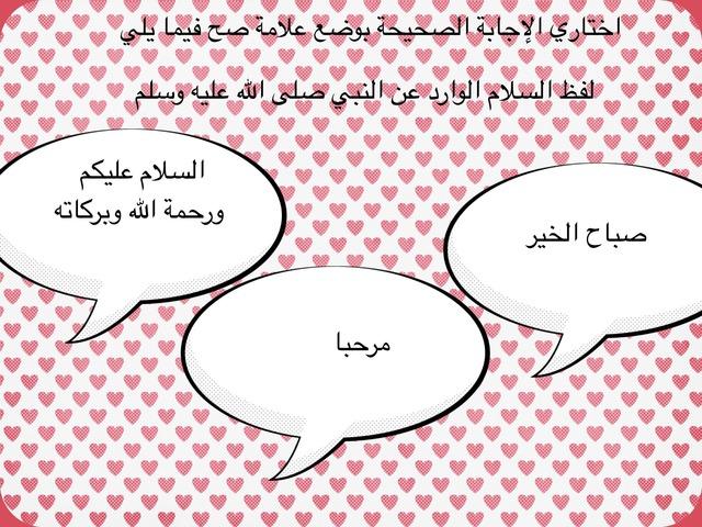 السلام by سناء عبدالقادر