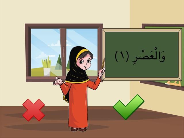 لعبة إكمال سورة العصر by Fatema alosaimi