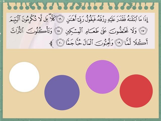 الفجر الى ٢٠ by shaikha aldo