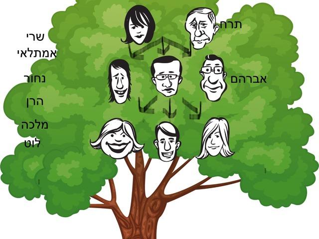 משפחת אברהם  by סופיה חלאויה