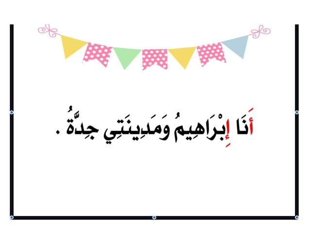 حرف  أ by Amal Alhyah