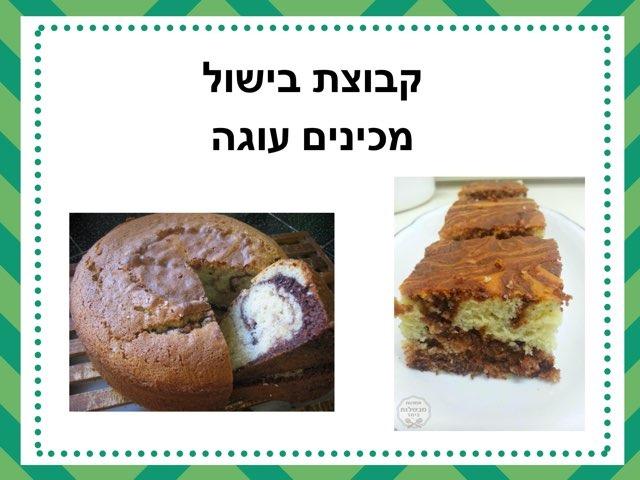 קבוצת בישול - עוגת שיש by Maia Hausman