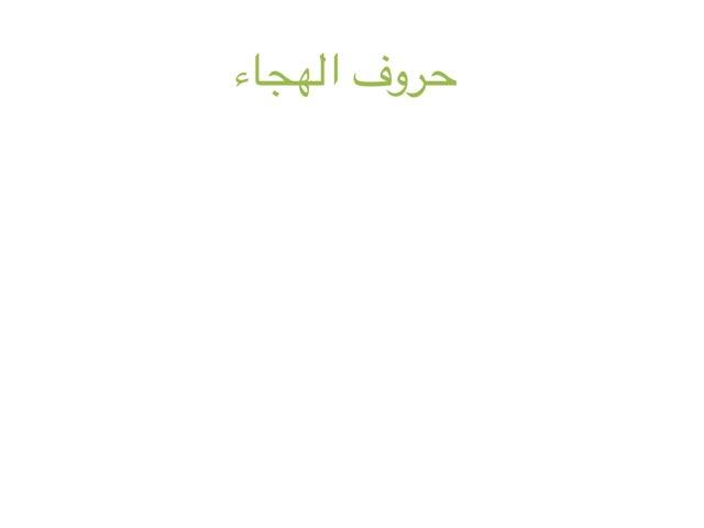 حروف الهجاء by Ibrahim Almoaibed