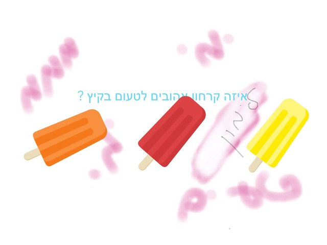 עונת הקיץ(4) by עלאא אבו עיאדה