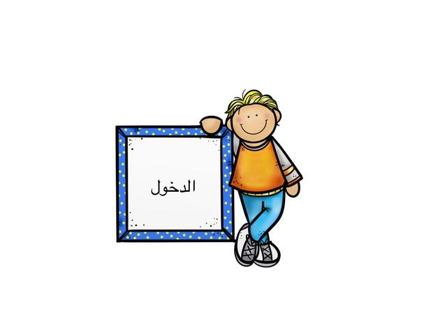 الأرقام by زينب السلمي