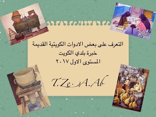 الأدوات الكويتية القديمة by T.Ze.A. Ab.