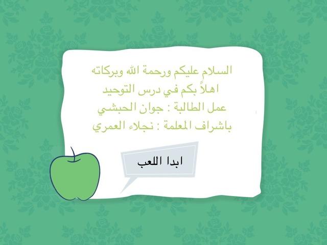 درس التوحيد الفترة الرابعة  by joann alhebshi