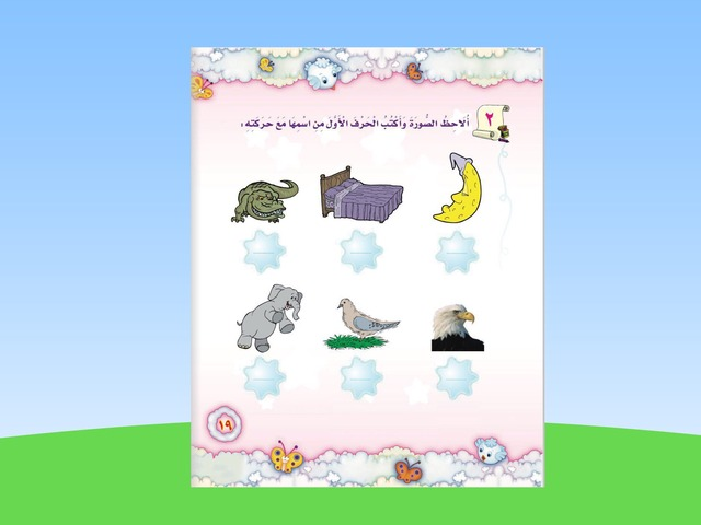 وحدة مدرستي ( كتاب النشاط ) by أ/ناديه القحطاني