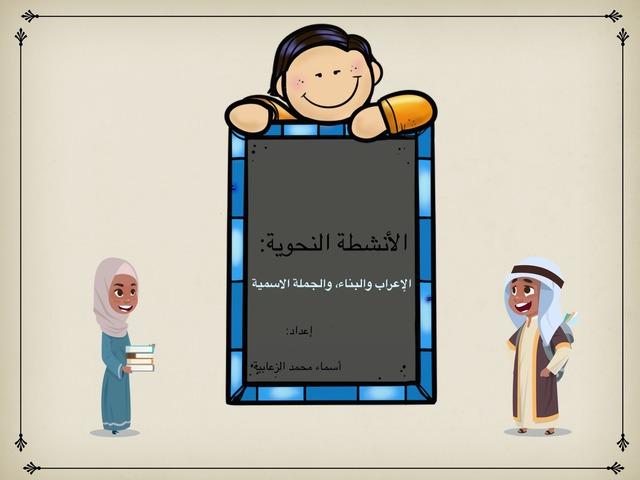 تمرين  by أسماء الزعابية