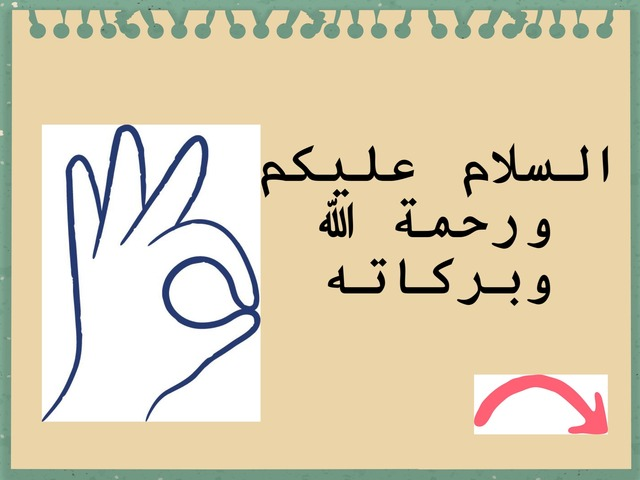 لغتي by Noor Alhaddad