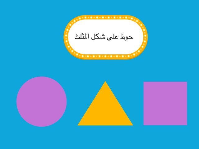 Game 39 by Faith Alshammari