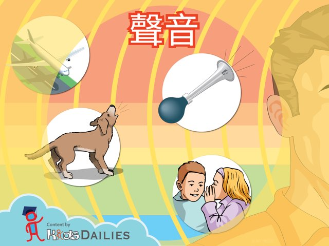 聲音 by Kids Dailies