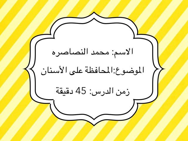 نظافة الاسنان by מחמד אלנסאסר