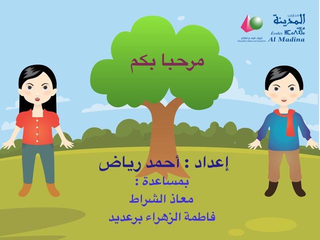 أصحاب الجنة by Ahmed Rayyad