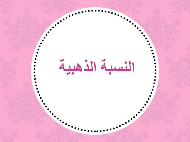النسبة الذهبيه by noha naif