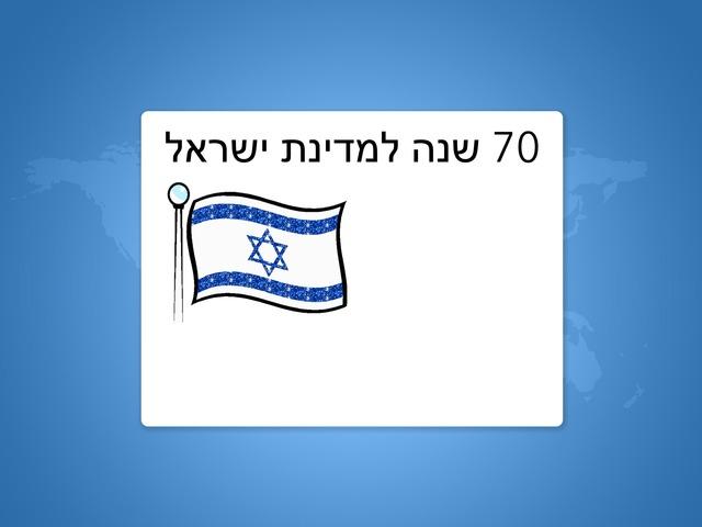 המנון by יוספה תנעמי